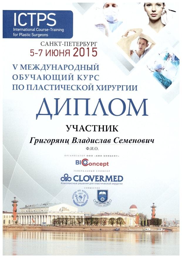 grigoryants-certificate-2-min