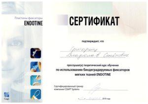 grigoryants-certificate-4-min