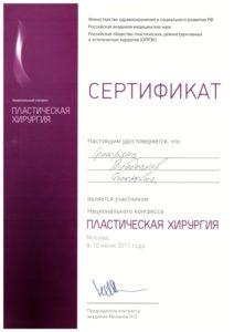 grigoryants-certificate-5-min