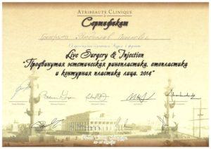 grigoryants-certificate-6-min