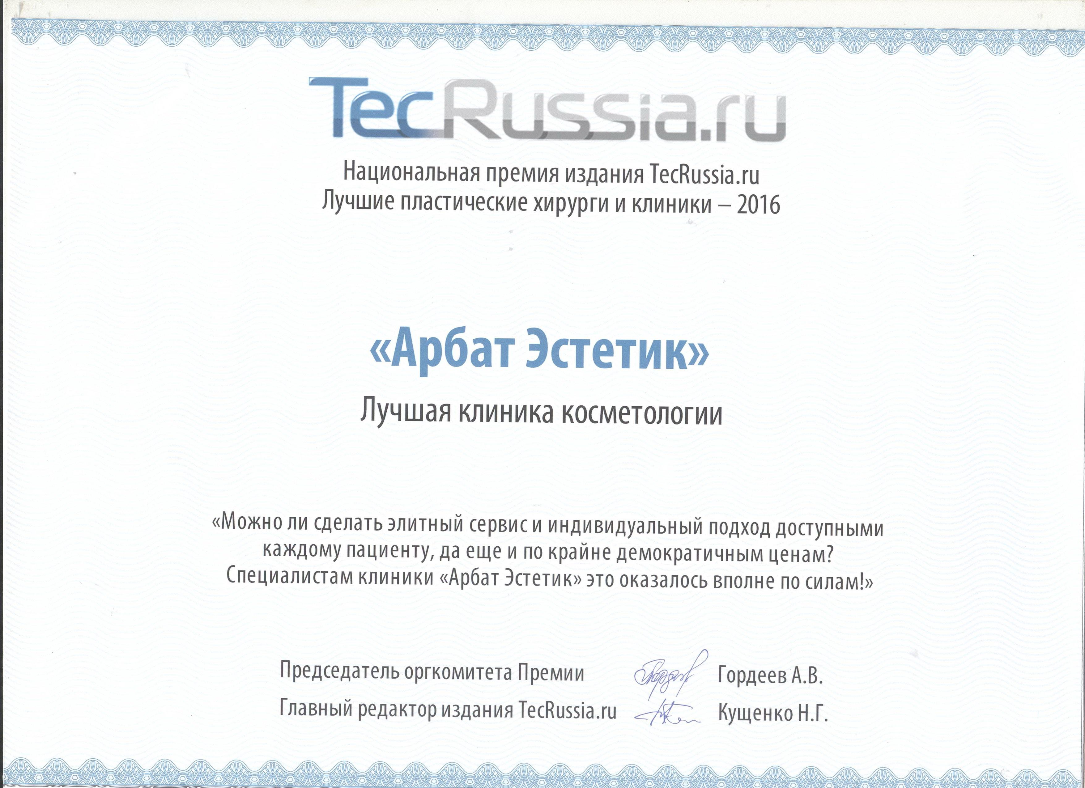 лучшая клиники по версии портала TecRussia.ru в 2016 — Арбат Эстетик