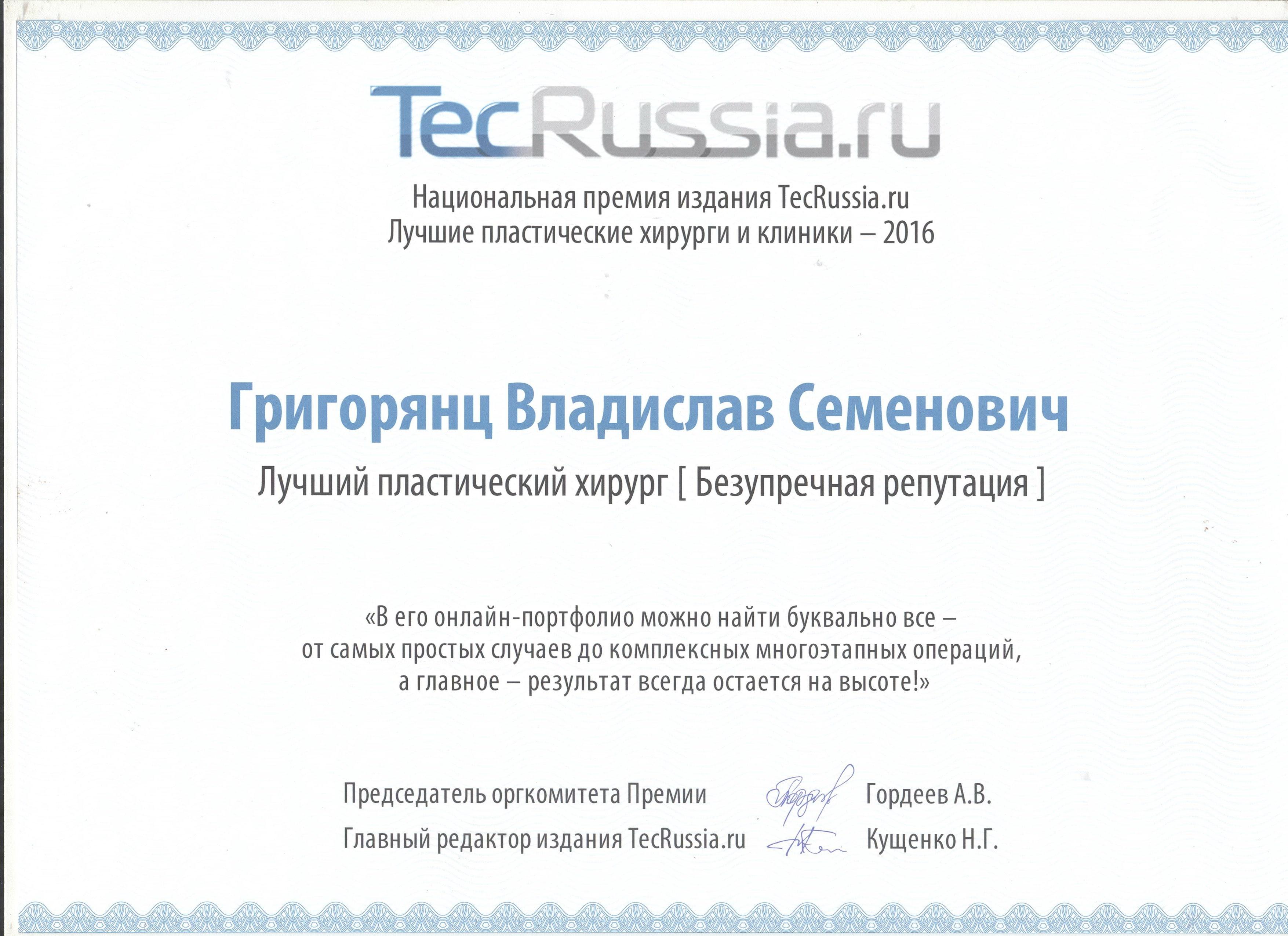 лучший пластический хирург по версии портала TecRussia.ru в 2016 — Григорянц Владислав Семенович